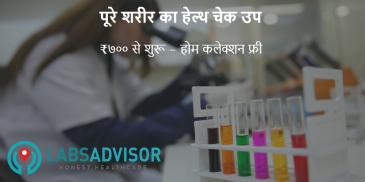 Full Body Checkup by LabsAdvisor Hindi